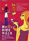 男が女に料理を作るとき―男の料理ブログ・人気レシピから