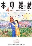 本の雑誌 286号 リーチ一発おしんこ号 (286)