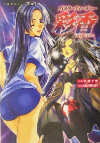 バスターティーチャー彩香―妖魔学園の美少年