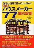 改訂版 ハウスメーカー77個別診断—住宅は信用で買ってはいけない