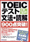 これだけ!TOEICテスト文法・読解900点突破!