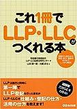 これ1冊でLLP・LLCがつくれる本