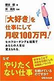 「大好き」を仕事にして月収100万円!