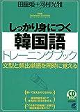 しっかり身につく韓国語トレーニングブック