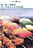 肉・魚・野菜のバーベキューレシピ62―みんなで焼いて、おいしく食べよう!