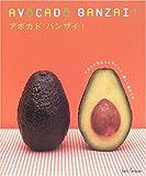 アボカドバンザイ!—アボカドをもっとおいしく、楽しく味わう本