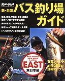 新・全国バス釣り場ガイド (東日本編)