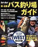 新・全国バス釣り場ガイド (西日本編)