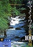 ヤマメ&イワナの日本100名川 東日本編―Best Fly Fishing Field Guide 北海道・東北・関東のベ