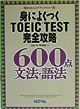 身によくつくTOEIC TEST完全攻略600点 文法・語法