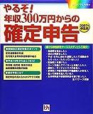 やるぞ!年収300万円からの確定申告〈2007年申告用〉