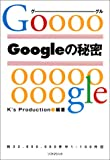 Googleの秘密