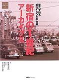 新宿の1世紀アーカイブス―写真で甦る新宿100年の軌跡