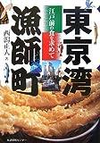 東京湾漁師町―江戸前の食を求めて