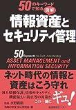 50のキーワードで知る 図解 情報資産とセキュリティ管理