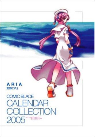「ARIA」2005 COMIC BLADE カレンダーコレクション