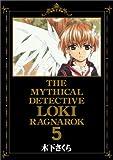 魔探偵ロキRAGNAROK (5)