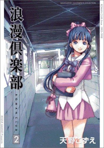 浪漫倶楽部 2 (2)