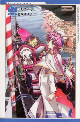 MAG Garden Novels  ARIA 水の都と哀しき歌姫の物語