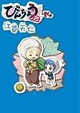 びんちょうタン(2) 初回限定版 ブレイドコミックスSP