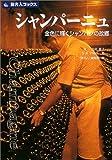 シャンパーニュ―金色に輝くシャンパンの故郷へ