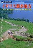 イギリス湖水地方―ワーズワースの詩とピーター・ラビットの世界に浸る