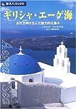 旅名人ブックス39 ギリシャ・エーゲ海【改訂版】