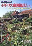 イギリス庭園紀行〈上〉ロンドンから始める庭と歴史の旅