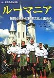 ルーマニア―伝説と素朴な民衆文化と出会う