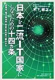 日本を二流IT国家にしないための十四ヵ条―佐賀市「電子自治体」改革一年の取り組みから