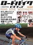 ロードバイク・ビギナーズ―選び方、詳細メンテナンス、そして安全な走り方まで初めてのロードバイクを100%楽しむための完璧マニュアル