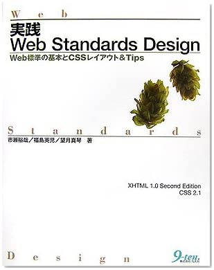 実践Web Standards Design—Web標準の基本とCSSレイアウト&Tips