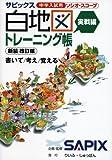 サピックス白地図トレーニング帳―中学入試用ソシオ・スコープ (実戦編)