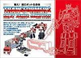 戦え!超ロボット生命体トランスフォーマーファーストシリーズ・コンプリート
