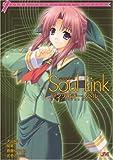 Soul Linkアンソロジー・ノベル