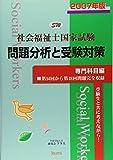 社会福祉士国家試験 問題分析と受験対策 専門科目編〈2007年版〉