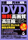 DVD無料高画質高圧縮コピー―最新DVD Shrink徹底活用講座
