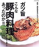 ガツ旨こんな豚肉料理あったのか!!