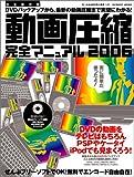 動画圧縮完全マニュアル (2006)