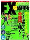 3日で達人!FX超活用術―FXの必勝テクニックで1億円を稼ぐ!