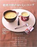 絵本の中のおいしいスープ—こどもとつくるものがたりのレシピ36