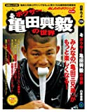 ボクサー亀田興毅の世界