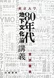 宮沢章夫「東京大学『80年代地下文化論』講義」