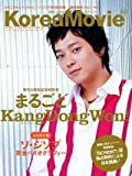 「Korea Movie vol.12」 コリア・ムービー vol.12 白夜ムック249