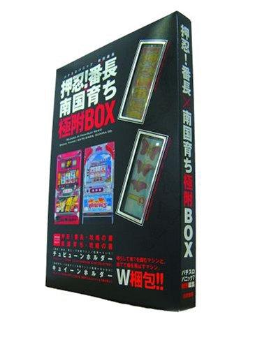 押忍!番長×南国育ち極付BOX
