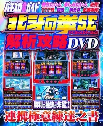 パチスロ必勝ガイドパチスロ北斗の拳SE解析攻略DVD