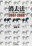 消去法シークレット・ファイル 2007-2008 (2007)