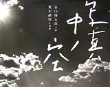写真ノ中ノ空