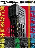 ワンダーJAPAN—日本の《異空間》探険マガジン (1(2005 Winter))