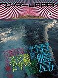 ワンダーJAPAN—日本の《異空間》探険マガジン (3(2007WINTER))